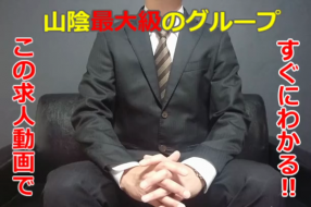 ORCHIS~オルキス~ 松江の求人動画