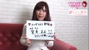 メンズエステ新宿の求人動画