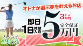 大人女子ゴルフ部の求人動画