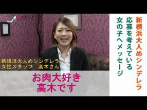 大人めシンデレラ 新横浜店の求人動画