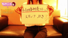 小山/回春・性感クリニックの求人動画