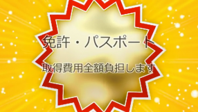 オズ 千葉栄町店の求人動画