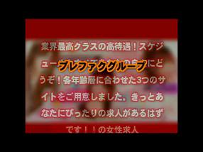 ドッチパイモミ 越谷店の求人動画