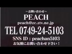Peach~ピーチ~の求人動画