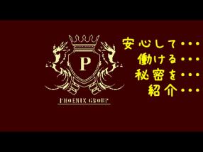 PHOENIX(フェニックス) 鳥栖店の求人動画
