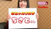 ぽちゃカワ女子の求人動画
