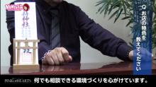 岡山風俗ピンクオブハーツの求人動画