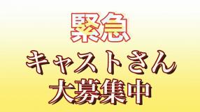 ぽちゃも善通寺店(ハートグループ)の求人動画