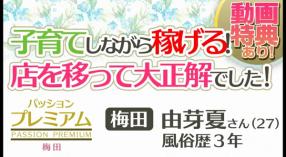 クラブパッションPREMIUM 梅田の求人動画