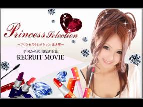 Princess Selection 北大阪の求人動画