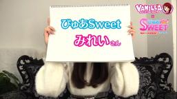 ぴゅあSweet