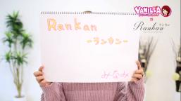 RANKAN-ランカン-