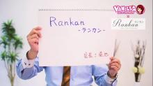 RANKAN-ランカン-の求人動画