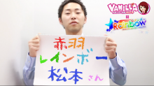 赤羽レインボーの求人動画