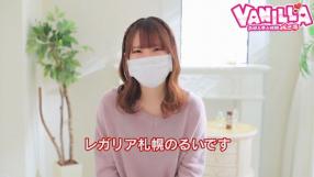 レガリア 札幌の求人動画