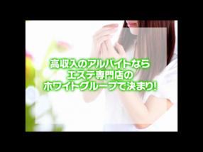 リラクシア 倉敷店(ホワイトグループ)の求人動画