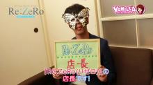 Re:ZeRoの求人動画