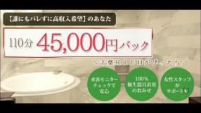THE RICHの求人動画