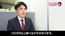 町田リング4C(アンジェリークグループ)の求人動画