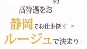 ルージュ静岡店の求人動画