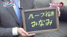 ルーフ福井の求人動画