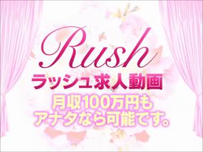 RUSH(RUSH ラッシュ グループ)の求人動画