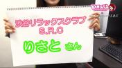 渋谷リラックスクラブ S.R.Cの求人動画