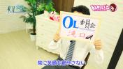 仙台OL委員会の求人動画