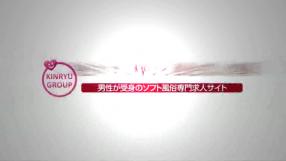 仙台痴女性感フェチ倶楽部の求人動画