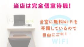 渋谷制服天国の求人動画
