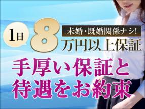 人妻ネットワーク 渋谷~五反田編の求人動画