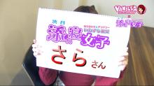 渋谷 添い寝女子の求人動画