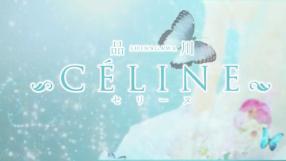 品川CELINE(セリーヌ)の求人動画
