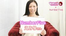 Number Five(シンデレラグループ)の求人動画