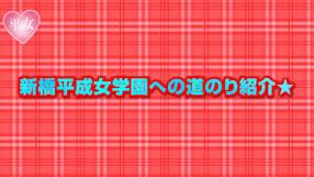 新橋平成女学園の求人動画
