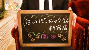白いぽっちゃりさん 新宿店の求人動画