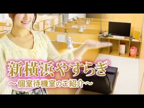 新横浜やすらぎの求人動画