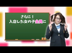 横浜素人学園Zの求人動画