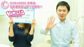 CLUB CANDY(本店)の求人動画