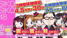 新感覚のオナクラ専門店 SIKO-SIKO48 柏店の求人動画