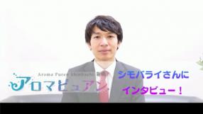 アロマピュアン新橋の求人動画