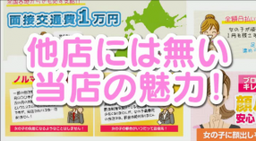 白いぽっちゃりさん 仙台店の求人動画