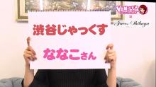 渋谷じゃっくすの求人動画