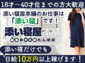 添い寝屋本舗 たんぽぽ新宿・大久保の求人動画