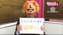 グランドオペラ東京の求人動画