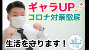 札幌パラダイス天国(札幌ハレ系)の求人動画