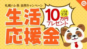 ぷっちょぽっちょボーイング(札幌ハレ系)の求人動画