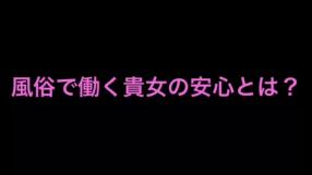 名古屋性感回春アロマSpaの求人動画