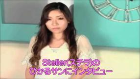 STELLAR(ステラ)の求人動画