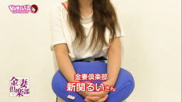 金妻倶楽部 (埼玉ハレ系)